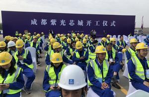 投资500亿!成都天府新区紫光芯城项目正式开工