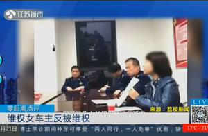 奔驰维权女车主涉嫌诈骗?网友:之前正义凛然,现在人设崩塌