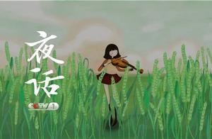 夜话丨杨绛:风