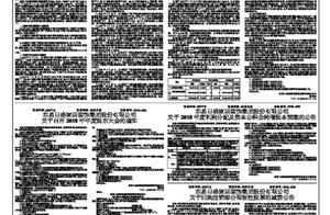 东易日盛家居装饰集团股份有限公司关于2018年度利润分配及资本公积金转增股本预案的公告