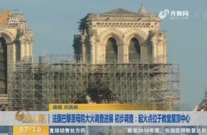 巴黎圣母院大火初步调查出炉,现场存两大疑点,不排除人为纵火可能