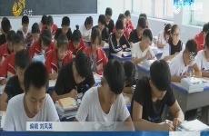 山东省教育厅:严禁强制初三学生分流,严禁剥夺学生中考的权利