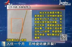 【热线曝光台·南昌】入住一个月 百特瓷砖就开裂?