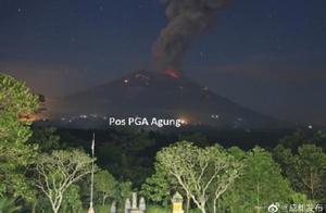 游客警惕!巴厘岛火山再喷发 航空预警达最高