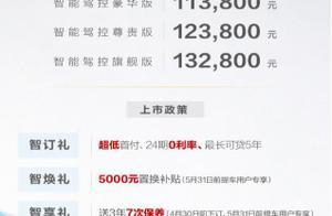 新宝骏RS-5成都上市 售价9.68-13.28万元