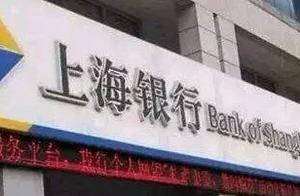 """上海银行有点""""小失落"""":消费金融垫底 存管踩雷不断,合作再收紧"""