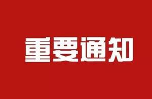 紧急通知!山东省教育厅发文:规范高中招生!严禁强制分流初三学生!