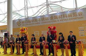 """第13届华南不锈钢展在佛山举办 将打造行业""""风向标"""""""