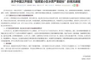 反映水质严重超标后数据却遭删除 山西临猗县政府回应
