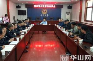 杜绝执法漏洞!华阴市这十三名警风警纪监督员已正式上岗!