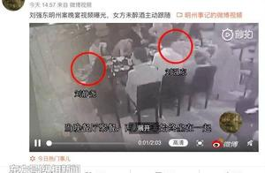 刘强东案疑似反转!女方公寓监控视频曝光,笑容甜美挽手进房间?