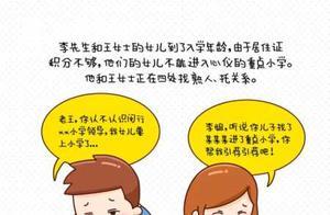 为了孩子进入重点小学 上海一对家长被诈骗五十余万元