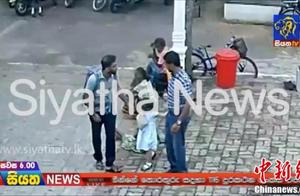 斯里兰卡连环爆炸案 教堂监控捕捉到嫌疑人
