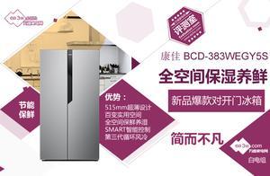 简而不凡,康佳383新品爆款对开门冰箱评测首发