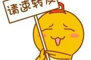 围观!象山这个表情包夺得宁波市表情包大赛冠军!