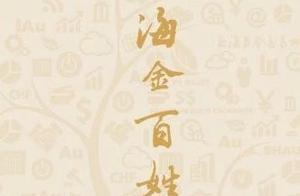 """上海黄金交易所:擦亮""""上海金""""名片!"""