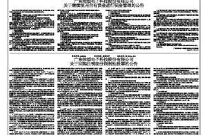 广东依顿电子科技股份有限公司关于继续使用自有资金从事证券投资及金融衍生品交易的公告