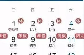 """必看丨4天变12天,""""五一""""史诗级拼假攻略!"""