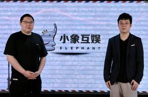 【首发】小象互娱完成A+轮1.25亿元融资,PDD领投并出任合伙人,腾讯跟投