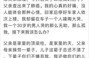 杭州小伙买房当天,父亲却查出肺癌!深夜独自痛哭:儿子这辈子还不清了,下辈子……