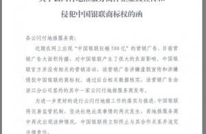 狂砸500亿?银联辟谣:系云闪付服务商违规发布,涉嫌虚假宣传