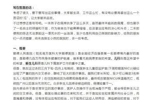 广东一医院3名新生儿疑感染致死:1人严重凝血功能异常 多脏器衰竭