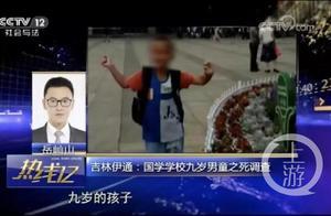 玉琨国学学校男童之死追踪:央视连续两天揭学生被打家长被洗脑内幕