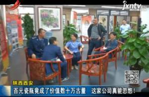 陕西西安:百元瓷瓶竟成了价值数十万古董 这家公司真能忽悠!