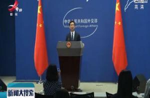 外交部发言人通报斯里兰卡爆炸事故中国公民伤亡失联情况