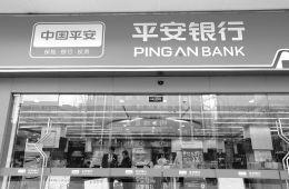 平安银行拟发行500亿元永续债 力争2021年总资本充足率达12.5%