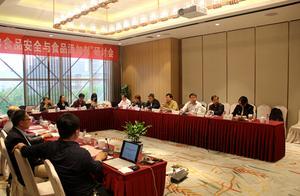 """""""科学认知食品安全与食品添加剂""""研讨会在京举办"""
