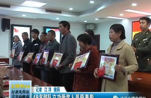 厉害了!涉县49名部队立功受奖人员获表彰