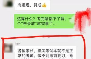 """西安一家长举报培训机构违规组织小升初考试 被要求""""不要再闹了"""""""