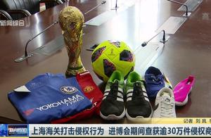 上海海关打击侵权行为,进博会期间查获逾30万件侵权商品