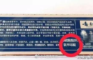 云南白药牙膏被诉虚假宣传,法院:不存在,驳回