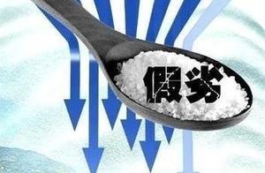 """【警惕】一批假冒伪劣食盐流入夏邑,假冒河南""""卫群""""牌精纯盐"""