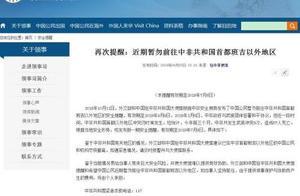 中非首都以外地区冲突频发 外交部吁中国公民暂勿前往