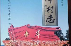 【方志动态】美丽乡村建设中的文化传承――涉县村志选介