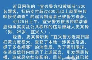 网传江苏警方抓了1200名嫖客追踪:造谣者已被行拘