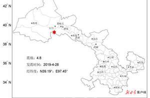 今晨张掖肃南发生4.8级地震,暂无人员伤亡和财产损失报告