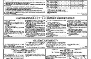 深圳市爱迪尔珠宝股份有限公司 关于公司股东部分股份质押展期的公告