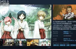 Steam《命运石之门0》追加中文字幕 现开启五折售卖