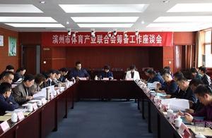 滨州市筹建体育产业联合会 已有100余企业和个人有意加入