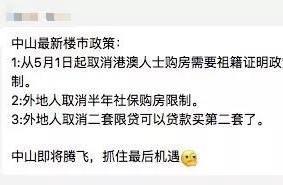 网传中山5.1取消限购、港澳人士购房条件放宽?是真是假?