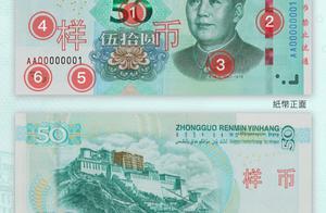大招來了!教你如何識別新版第五套人民幣真偽