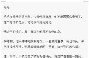 """蚂蚁金服总裁助理毛军华今晨去世,年仅41岁,投资圈人士称其""""奇才"""""""