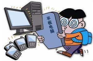 防近视江苏出招:严禁学生将个人手机、平板电脑等电子产品带入课堂,原则上采用纸质作业