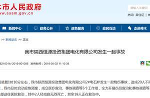 陕西神木一企业发生烧伤事故,已致2死18伤