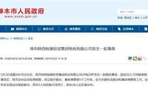 陕西神木一电化企业发生烧伤事故 已致2死18伤