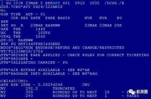 搜索到的機票突然漲價了,是誰在暗箱操作?